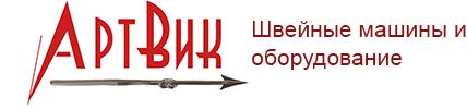 Швейные машины и оборудование Краснодар - Артвик